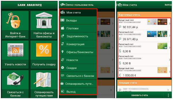 Как выглядит мобильное приложение банка Авангард?